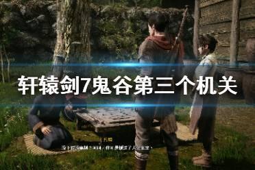 《轩辕剑7》鬼谷遗迹机关石门怎么打开 鬼谷第三个机关开启方法