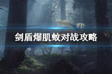 《宝可梦剑盾》爆肌蚊对战好用吗?爆肌蚊对战攻略分享