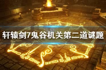《轩辕剑7》鬼谷机关第二道谜题解密方法 鬼谷第二道机关怎么解?