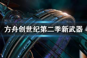 《方舟生存进化》创世纪2新武器有什么 创世纪第二季新武器一览