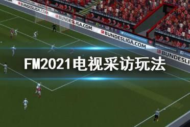 《足球经理2021》电视采访能做什么?电视采访玩法介绍
