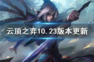 《云顶之弈》10.23更新了什么 10.23版本更新内容一览