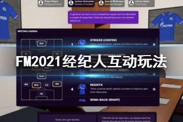 《足球经理2021》怎么和经纪人互动?经纪人互动玩法介绍