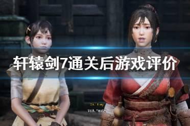 《轩辕剑7》通关后游戏评价分享 游戏优缺点个人解析