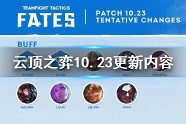 《云顶之弈手游》10.23更新内容汇总 赵信重做猎人大砍