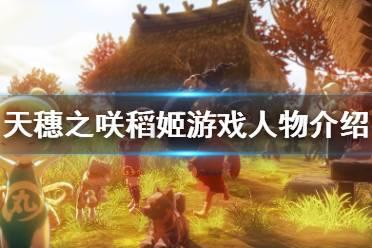 《天穗之咲稻姬》人物有哪些 游戏人物介绍