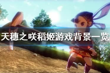 《天穗之咲稻姬》剧情讲了什么 游戏背景一览