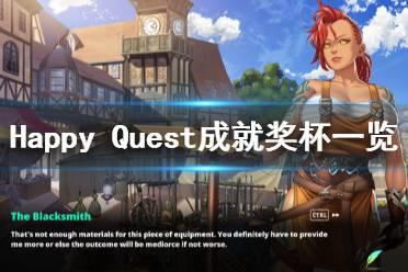 《Happy Quest》成就有什么 游戏成就奖杯一览