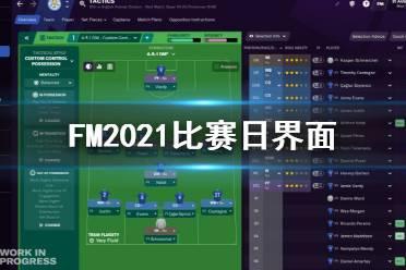 《足球经理2021》比赛日界面有什么变化?比赛日界面简介