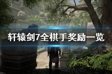 《轩辕剑7》棋手有哪些 全棋手奖励一览