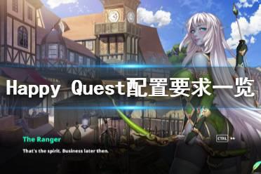 《Happy Quest》配置要求高吗 游戏配置要求一览
