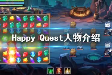《Happy Quest》人物有哪些 游戏人物介绍