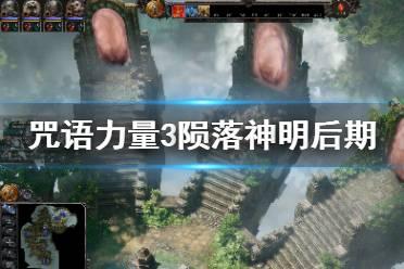 《咒语力量3陨落神明》怎么获胜 后期获胜方法