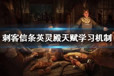 《刺客信条英灵殿》角色系统怎么样 天赋学习机制介绍