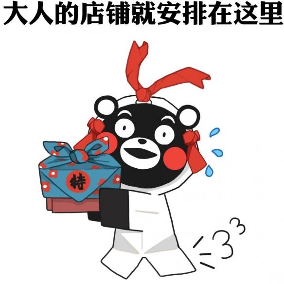 《阴阳师》熊本熊联动第三期开启时间