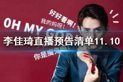 李佳琦直播预告清单11.10有什么 李佳琦直播预告清单11.10一览