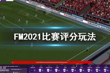 《足球经理2021》评分有什么变化?比赛评分玩法介绍