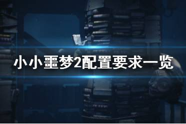 《小小梦魇2》配置要求高吗 游戏配置要求一览