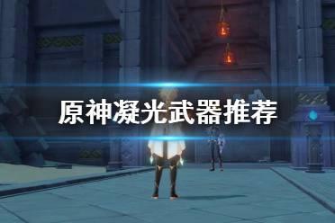 《原神》凝光用什么四星武器好?凝光武器推荐