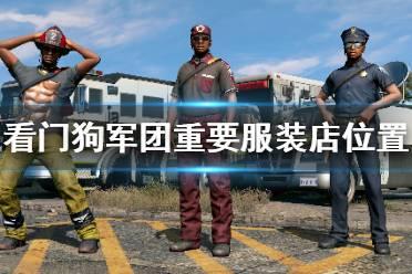 《看门狗军团》服装怎么收集 游戏重要服装店位置分享