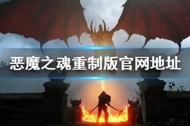 《恶魔之魂重制版》官网是什么 游戏官网地址介绍