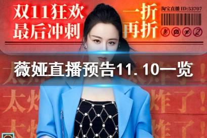 薇娅直播预告11.10是什么 薇娅直播预告11.10一览