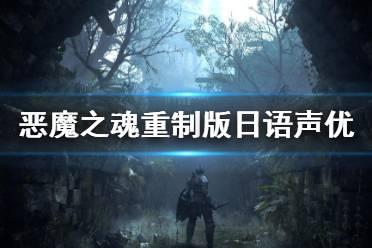 《恶魔之魂重制版》防火女是谁配音?日语配音声优一览