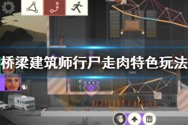 《桥梁建筑师行尸走肉》游戏什么时候出?发售时间及特色玩法介绍