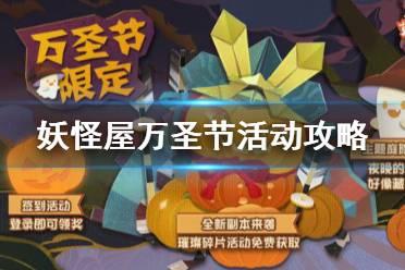 《阴阳师妖怪屋》万圣节活动攻略 万圣节活动商店怎么买