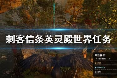 《刺客信条英灵殿》世界任务视频合集 世界事件怎么做?