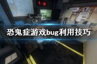 《恐鬼症》游戏bug怎么利用 游戏bug利用技巧