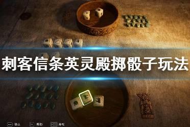 《刺客信条英灵殿》掷骰子玩法技巧分享 掷骰子要注意什么?