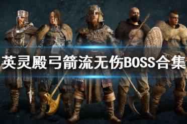 《刺客信条英灵殿》boss战怎么打?弓箭流无伤BOSS合集