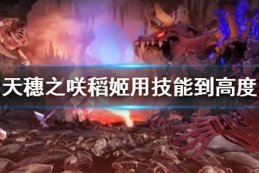 《天穗之咲稻姬》用技能到达一定高度怎么玩 用技能到达一定高度玩法分享