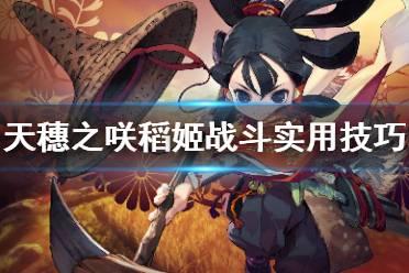 《天穗之咲稻姬》战斗实用技巧分享 战斗有什么技巧?