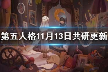 《第五人格》11月13日共研服更新一览 11月13日共研服更新内容