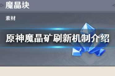 《原神》魔晶矿刷新机制是有什么 魔晶矿刷新机制介绍
