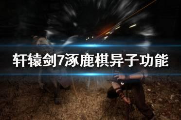 《轩辕剑7》涿鹿棋异子有什么用 涿鹿棋异子功能介绍