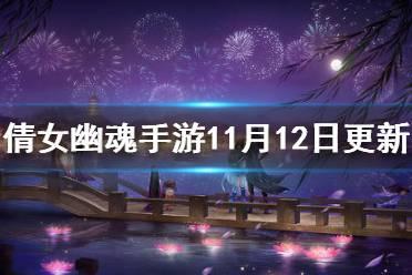 《倩女幽魂手游》11月19日更新公告 11月19日更新了什么