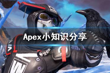 《Apex》小知识分享 游戏有什么技巧