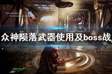 《众神陨落》武器使用及boss战演示视频 双剑怎么样?