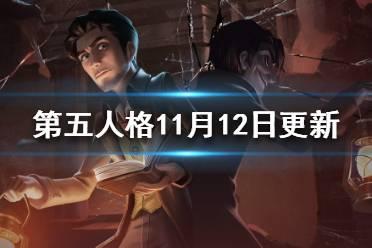《第五人格》11月12日更新内容一览 11月12日更新公告