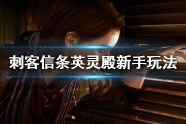 《刺客信条英灵殿》新手武器怎么选?新手玩法心得分享