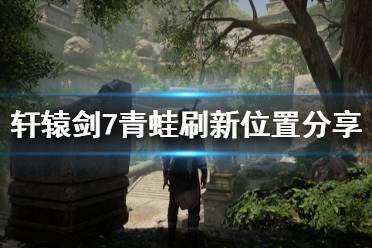 《轩辕剑7》青蛙在哪里 青蛙刷新位置分享