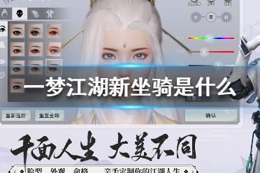 《一梦江湖》新坐骑是什么  11月13日更新新坐骑介绍