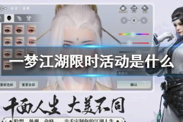 《一梦江湖》限时活动有哪些 11月13日更新限时活动介绍