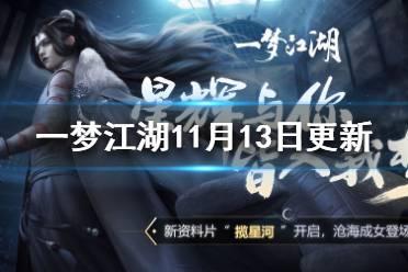 《一梦江湖》11月13日更新了什么 11月13日更新汇总