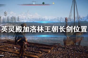 《刺客信条英灵殿》巨剑怎么获得?加洛林王朝长剑位置介绍