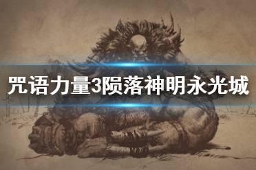 《咒语力量3陨落神明》永光城隐藏点怎么进 永光城隐藏点进入方法