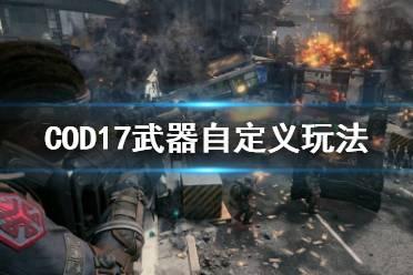 《使命召唤17》武器系统怎么玩?武器自定义玩法介绍